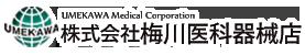 株式会社梅川医科器械店