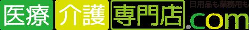 医療介護専門店.com